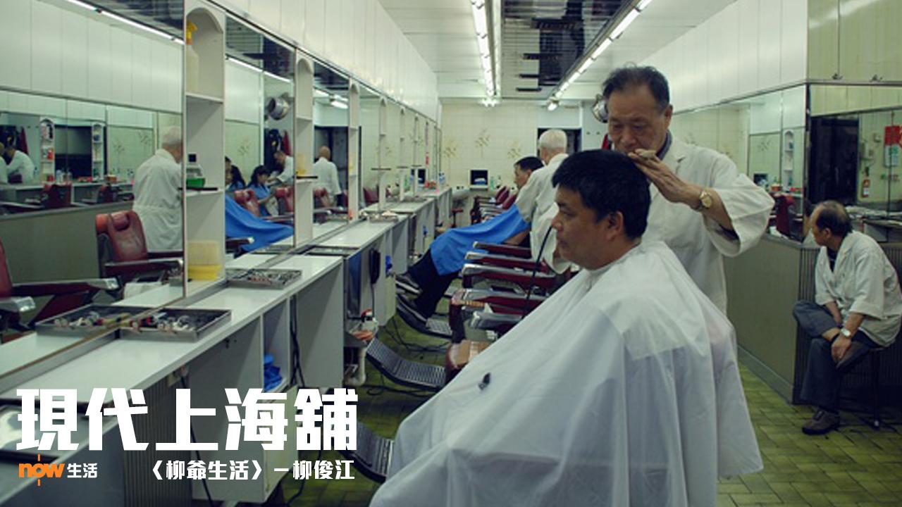 〈柳爺生活〉現代上海舖-柳俊江