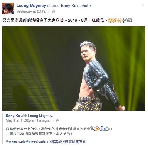 小美就公布城城將於8月再登紅館舞台。(Facebook截圖)