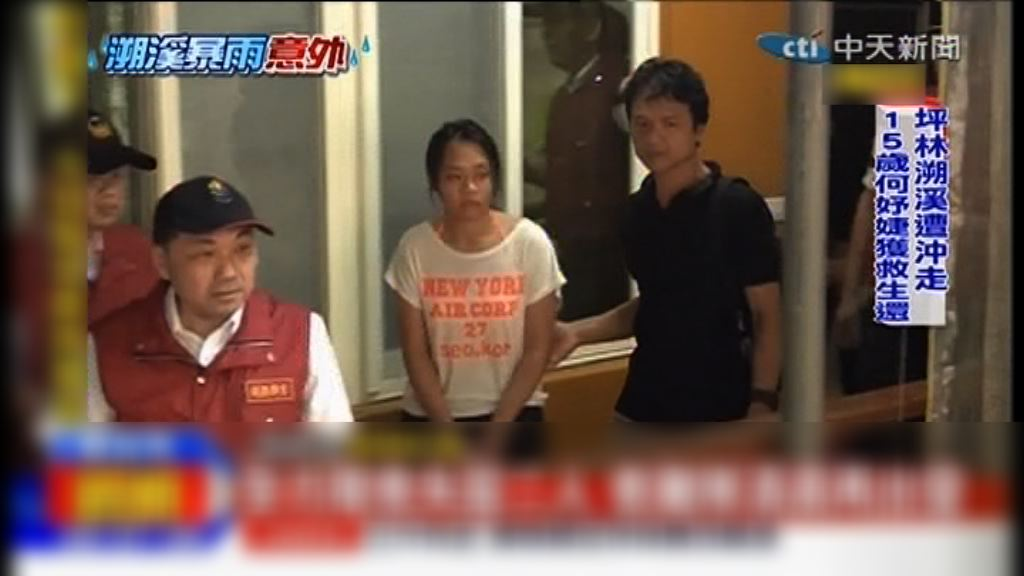 台灣山洪暴發 失蹤15歲女童自行上岸獲救