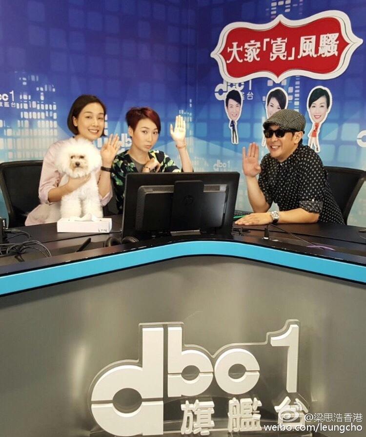 DBC數碼電台今日作最後一日廣播,節目《大家「真」風騷》的主持(右起)梁思浩、莊思敏、江美儀影相留念。(微博圖片)