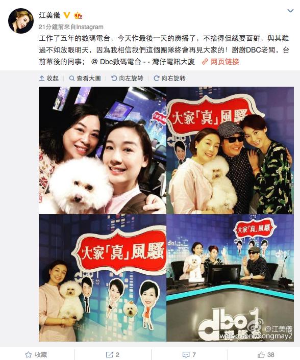 江美儀今日帶同愛犬Teddy到電台開咪,又同另一位主持盧覓雪合照。(微博截圖)