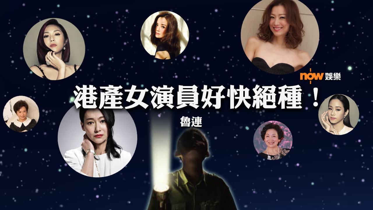 〈娛樂乜乜乜〉香港一線女演員好快絕種