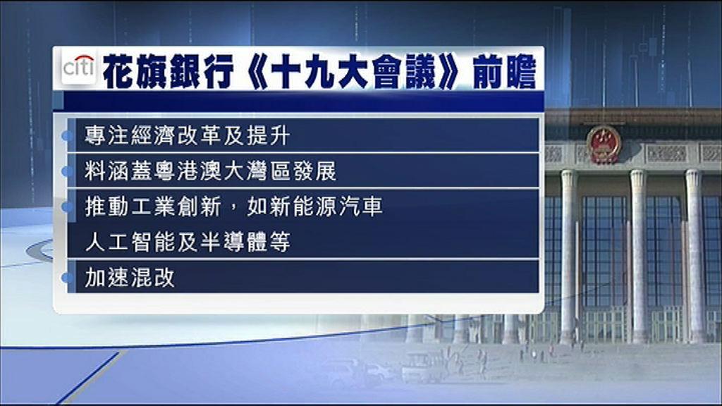 【十九大明日開幕】花旗:經濟增長目標將淡化