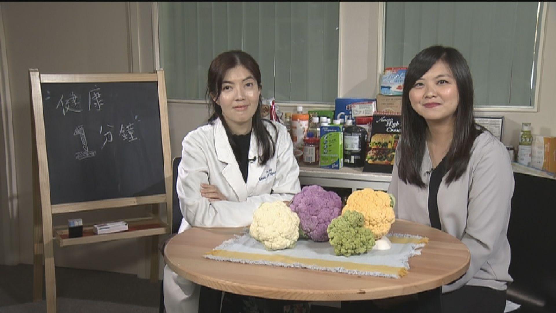 【杏林在線—健康1分鐘+】不同顏色的椰菜花