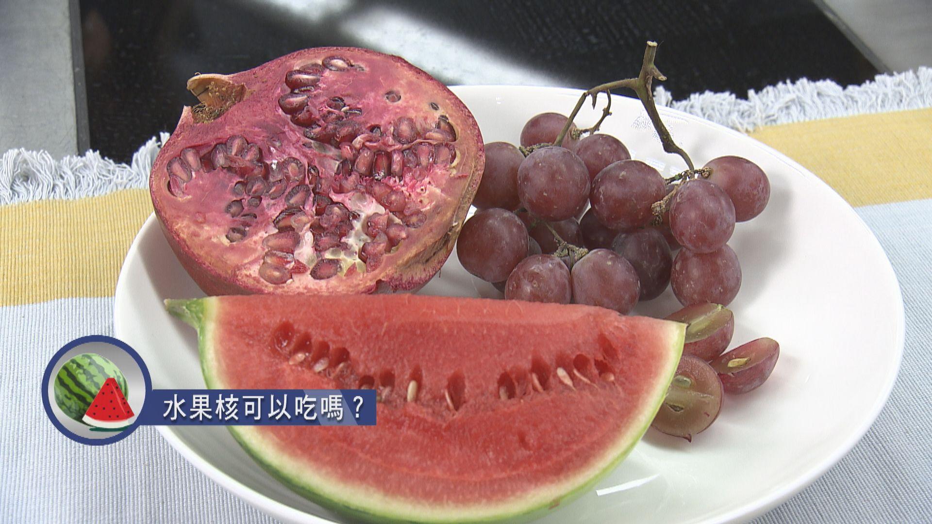 【杏林在線—健康1分鐘+】水果核可以吃嗎