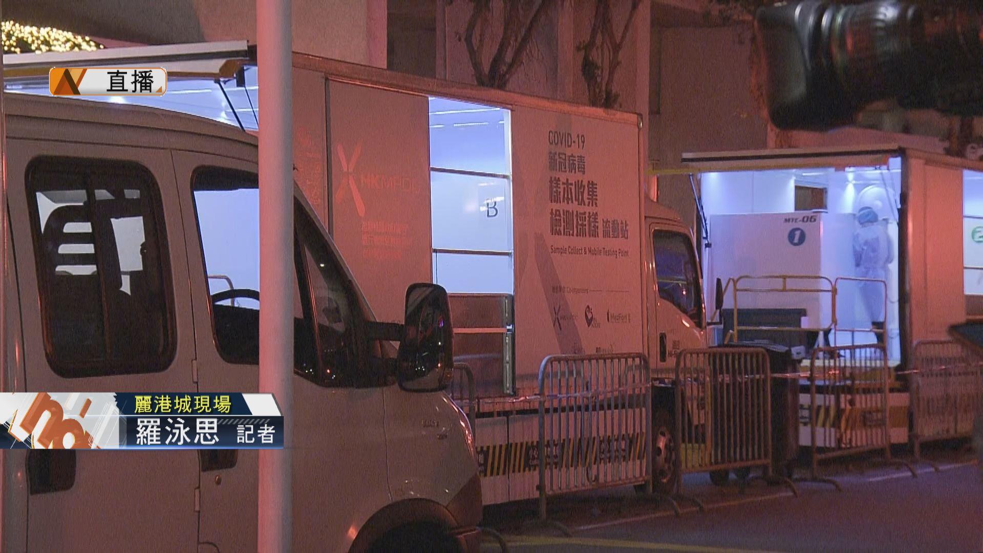 【麗港城‧現場報道】流動檢測車等陸續抵達為居民做檢測