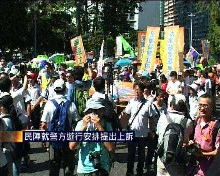 民陣就警方遊行安排提出上訴
