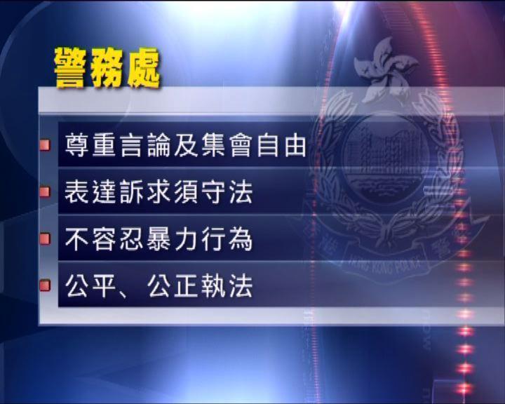 警方表示尊重言論及集會自由