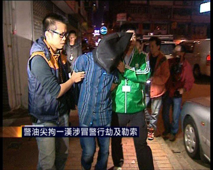 警油尖拘一漢涉冒警行劫及勒索