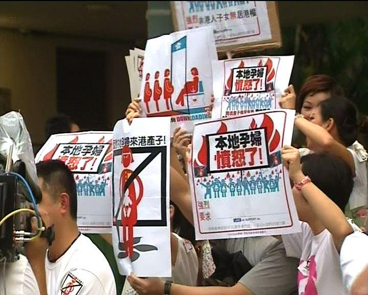 逾三十名市民集會反對來港產子