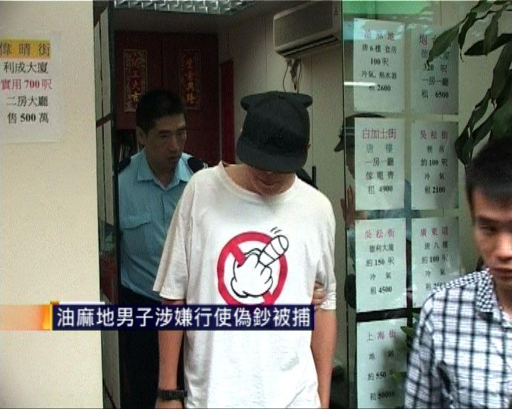 油麻地男子涉嫌行使偽鈔被捕