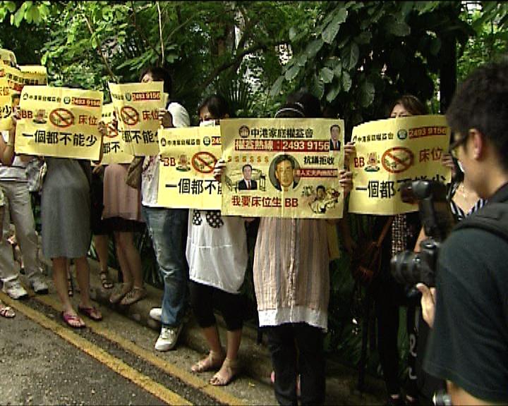 中港家庭遊行促增加分娩配額