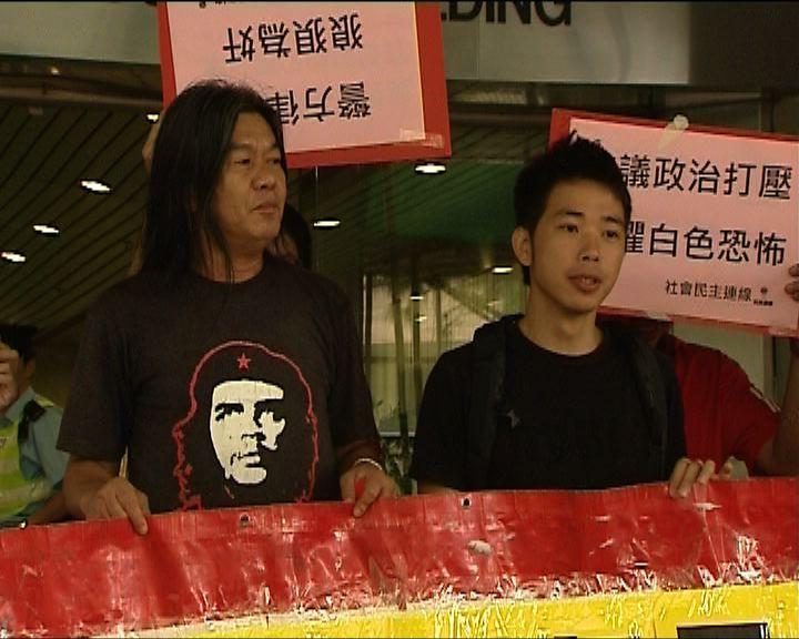 社民連成員國慶示威判社會服務令