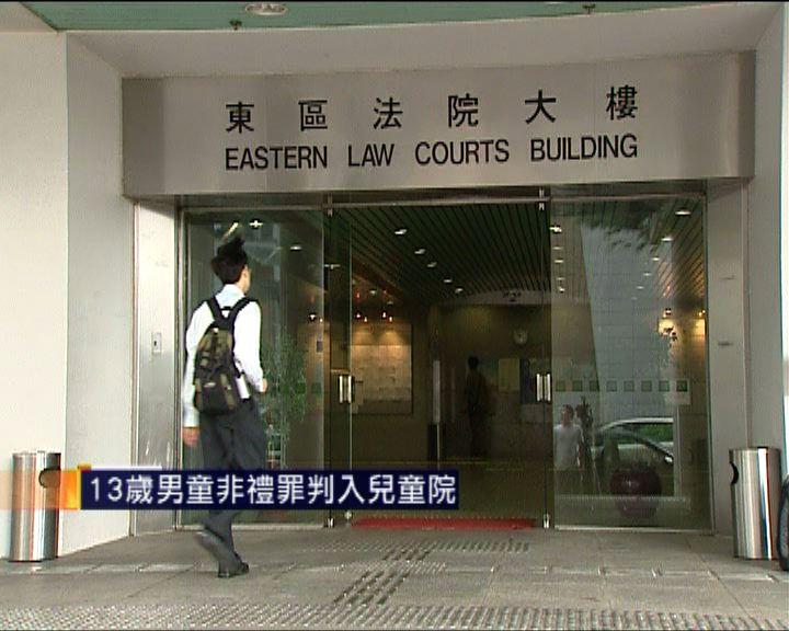 13歲男童非禮罪判入兒童院
