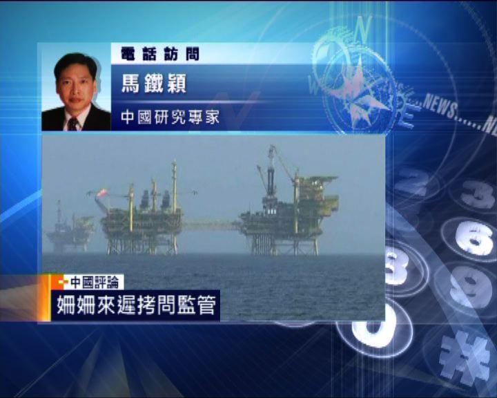 中國評論:渤海漏油事故仍未解決