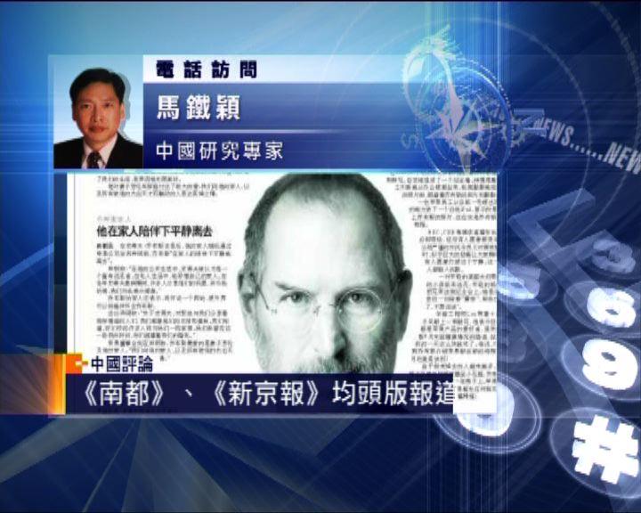 中國評論:喬布斯逝世對內地的影響