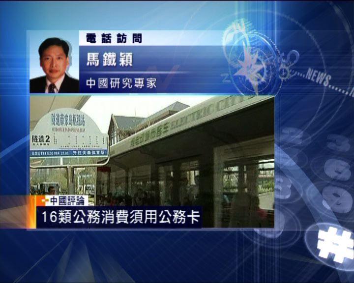中國評論:明年實施公務卡支付公費