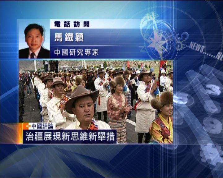 中國評論:內地以穩定邊疆為發展重心