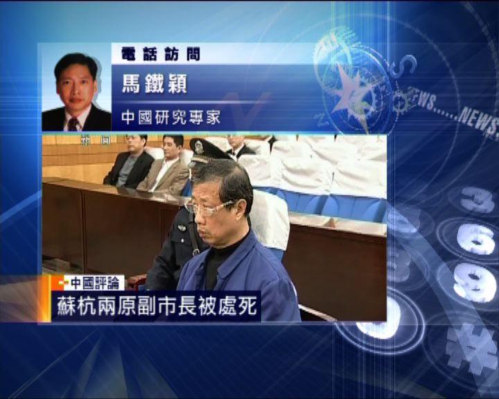 中國評論:兩名貪腐官員被處死