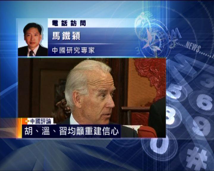 中國評論:拜登結束訪華