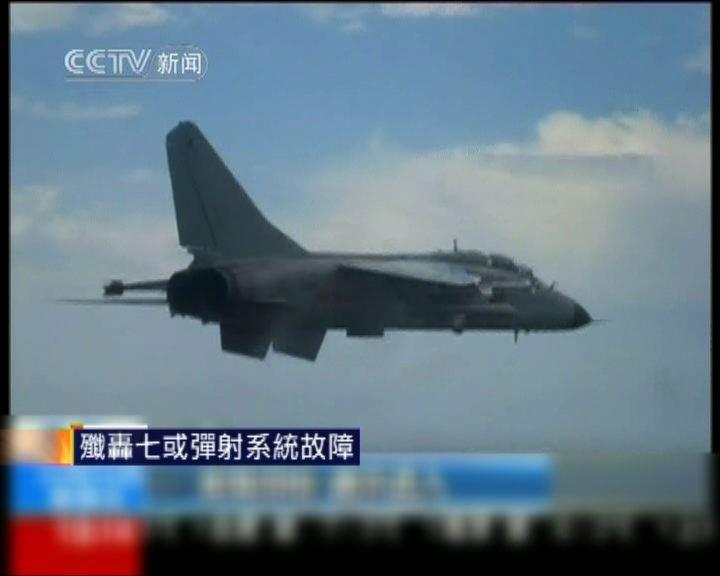 殲轟七或彈射系統故障