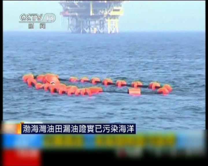 渤海灣油田漏油證實已污染海洋
