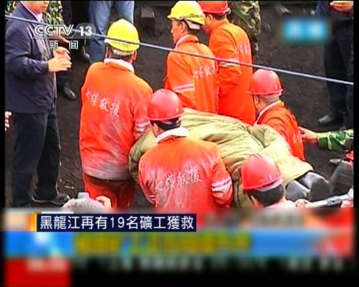 黑龍江煤礦滲水事故仍有3人被困