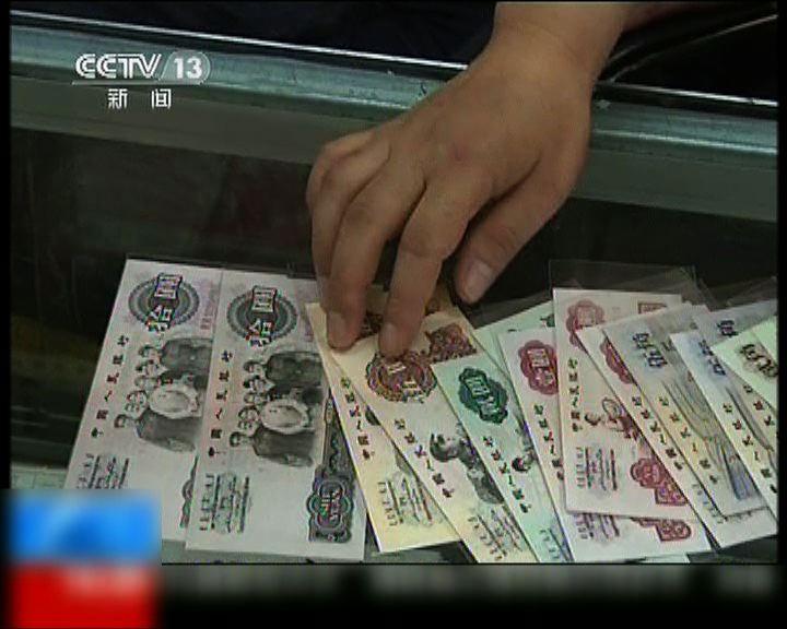 人民幣收藏投資價值不斷上升