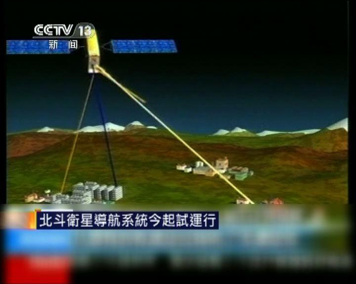 北斗衛星導航系統今起試運行