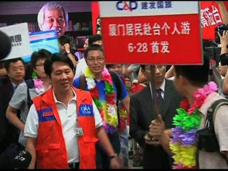 首批大陸個人遊旅客抵台灣