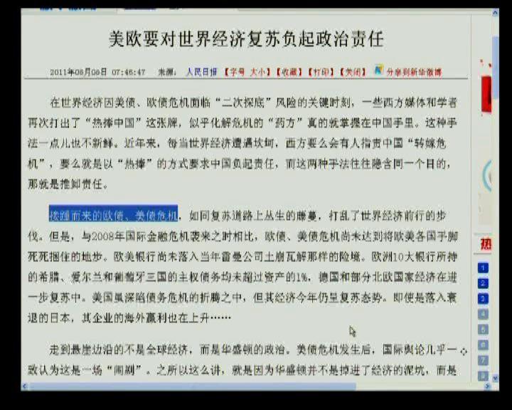中國指歐美影響全球經濟穩定