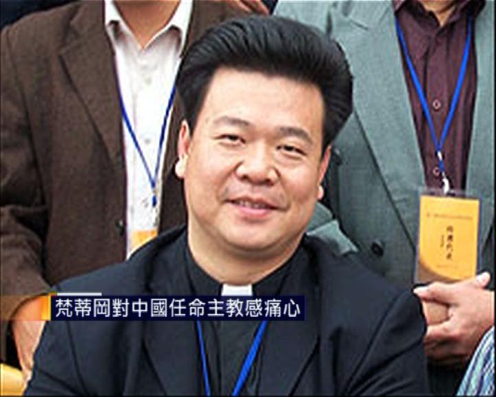 梵蒂岡對中國任命主教感痛心