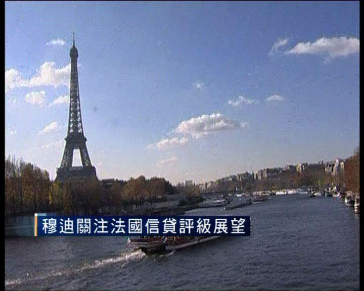 穆迪關注法國信貸評級展望
