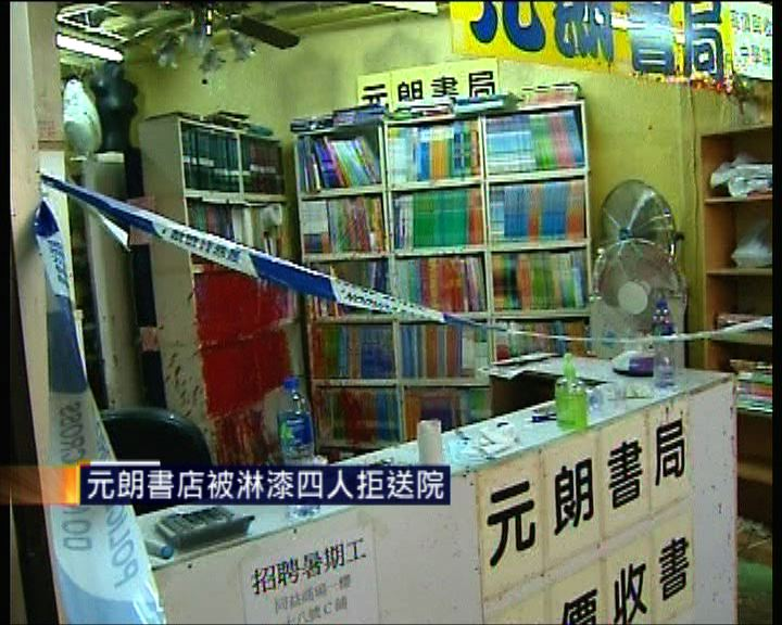 元朗書店被淋漆4人拒送院