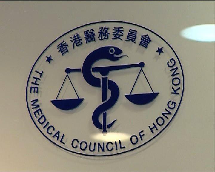 醫委會開會審批海外醫生申請