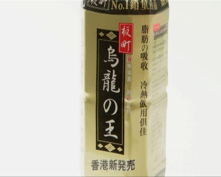 內地烏龍茶被驗出含塑化劑