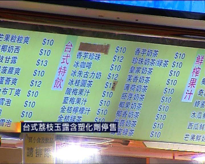 台式荔枝玉露含塑化劑停售