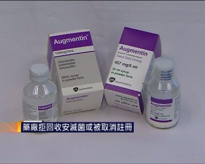 藥廠拒回收安滅菌或被取消註冊