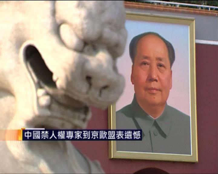 中國禁人權專家到京歐盟表遺憾