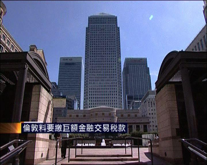 倫敦料要繳巨額金融交易稅款