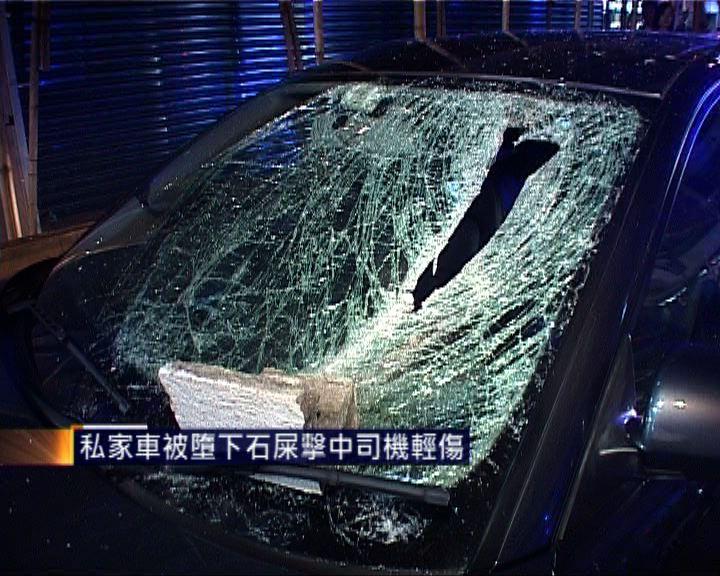 私家車被墮下石屎擊中司機輕傷