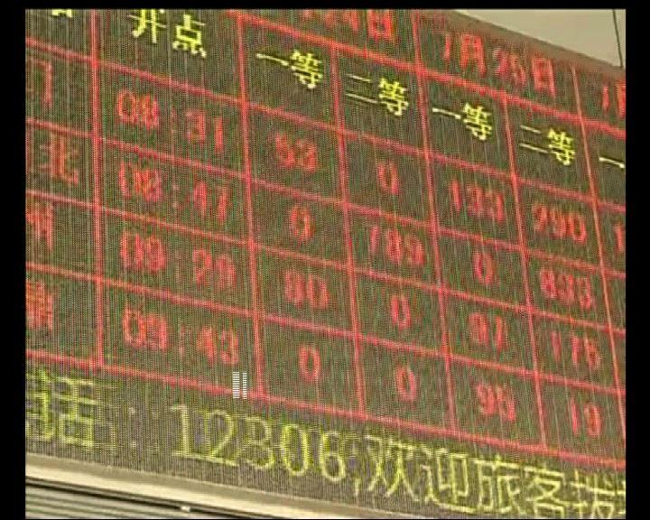 來往福州及杭州列車服務受阻