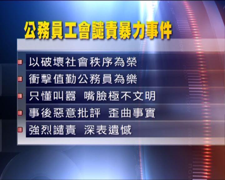 四公務員工會譴責暴力示威