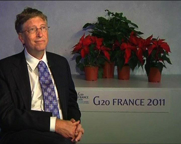 蓋茨應邀出席G20峰會