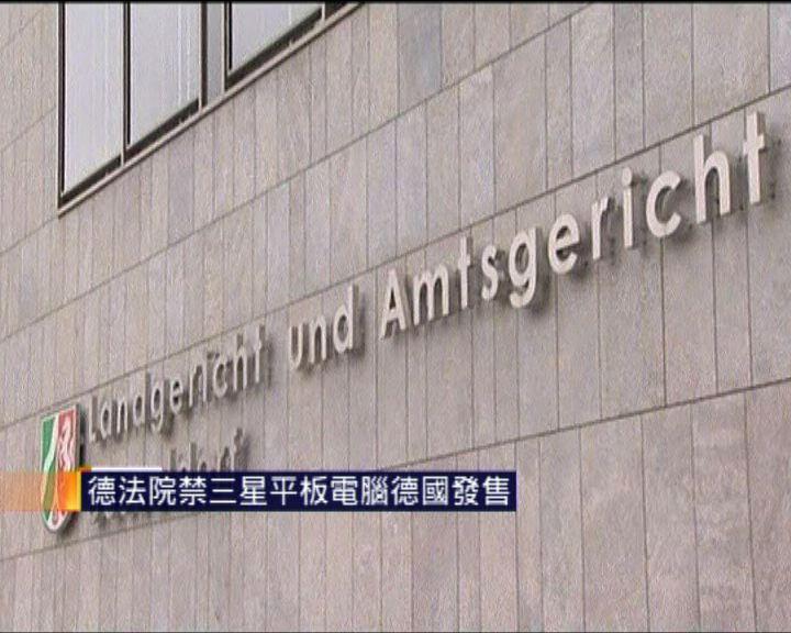 德法院禁三星平板電腦德國發售