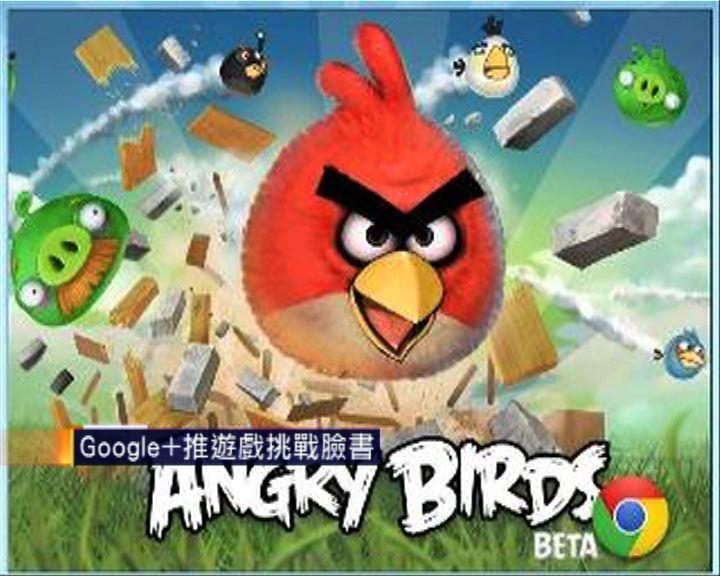 Google+推出多款社交遊戲