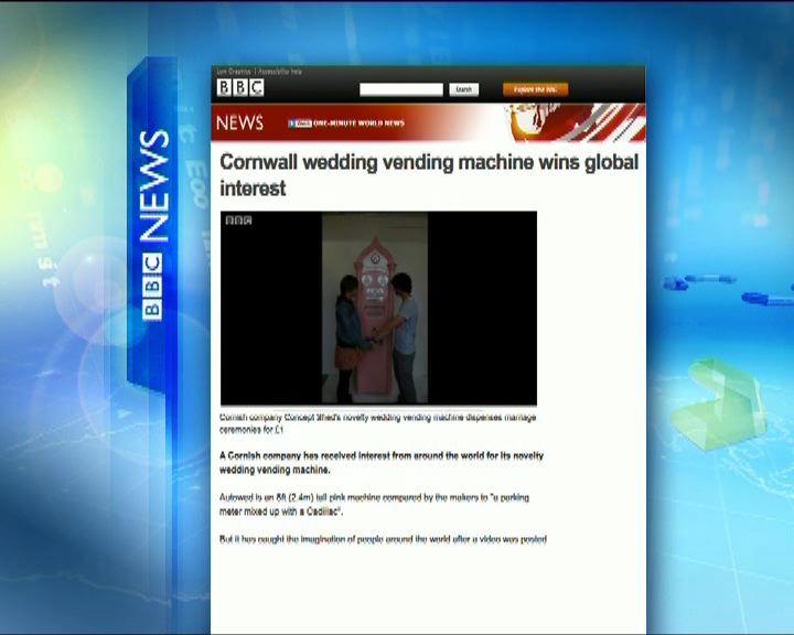 環球薈報:英國發明婚禮自動販賣機