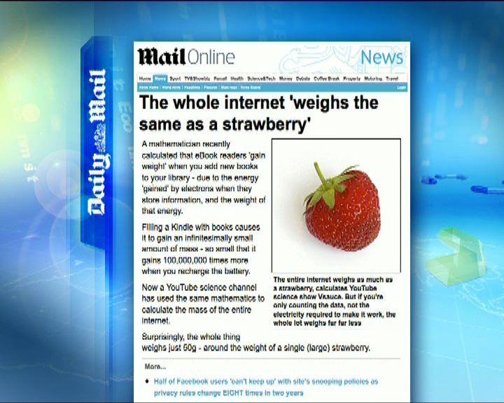 環球薈報:全球互聯網與草莓的重量相若