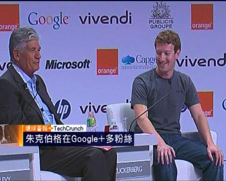 環球薈報:朱克伯格在Google+多支持者