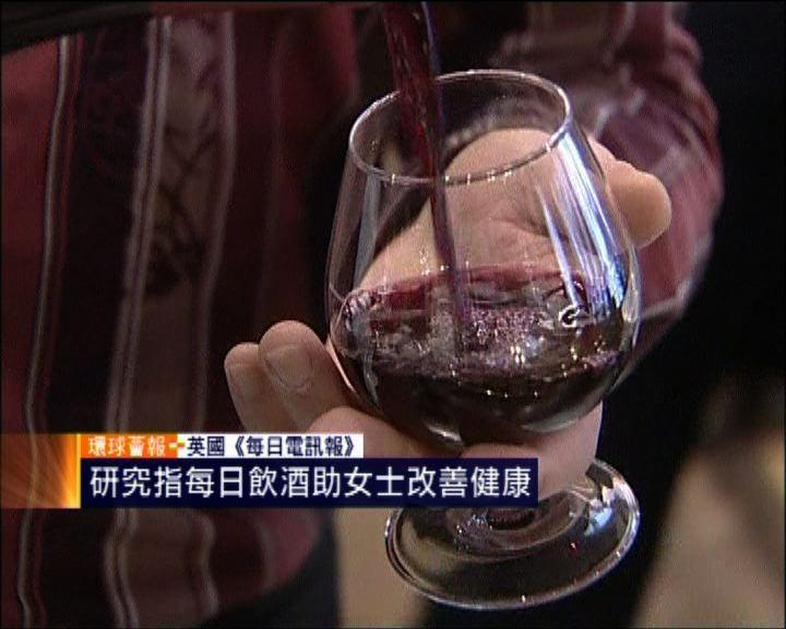 環球薈報:每日飲酒或助女士改善健康